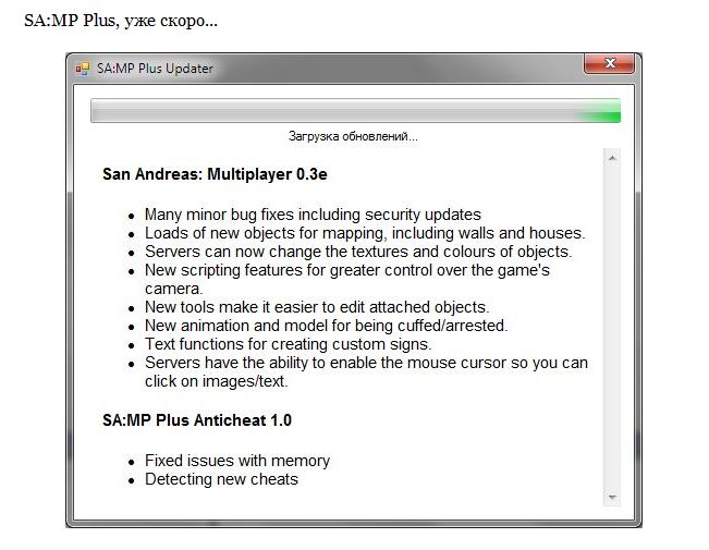 Из этого можно предположить, что Обнаружение новых читов. SAMP 0